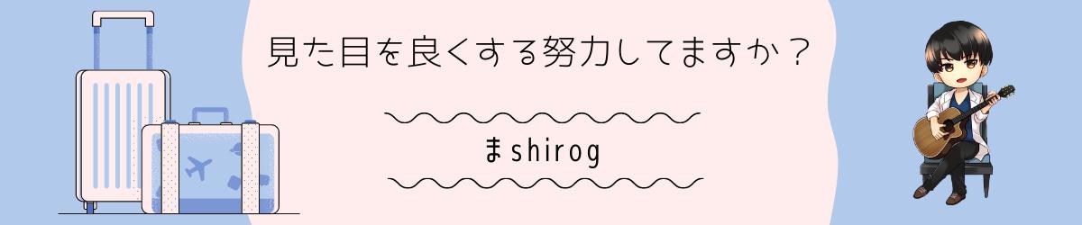 まshirog